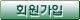 동의후 회원가입 신청서 페이지 이동
